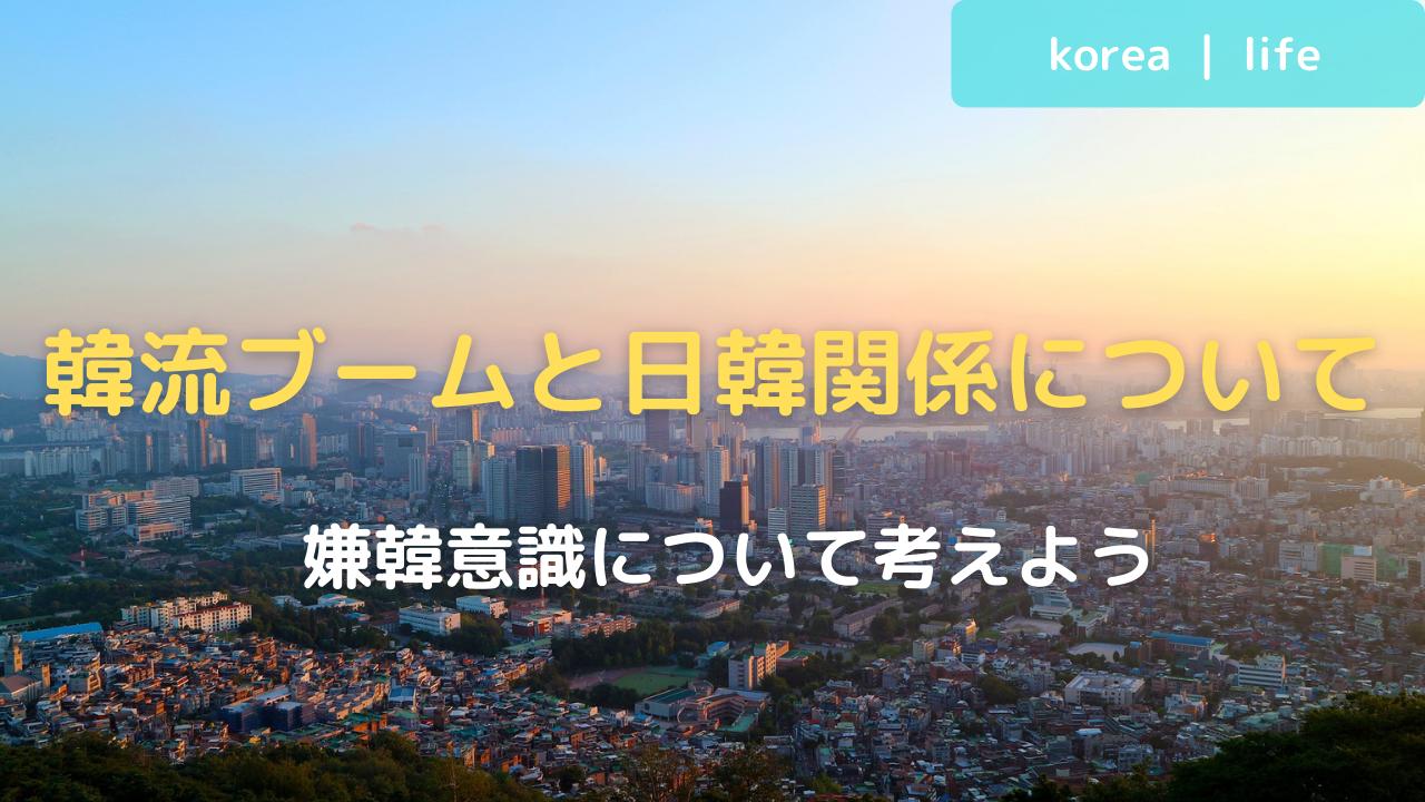 韓流ブームと日韓関係