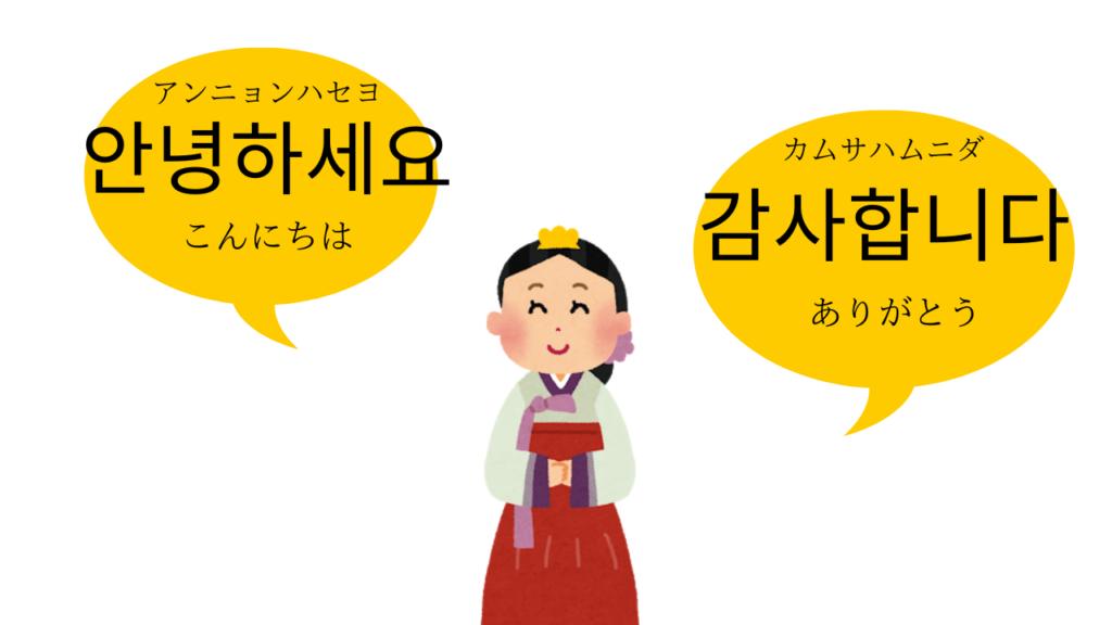 ハングルの説明 韓国語