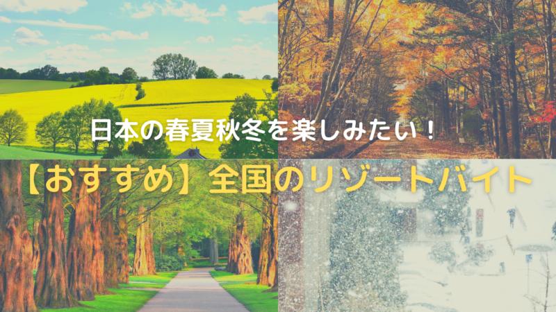 【日本の春夏秋冬】リゾートバイトおすすめの場所と職種