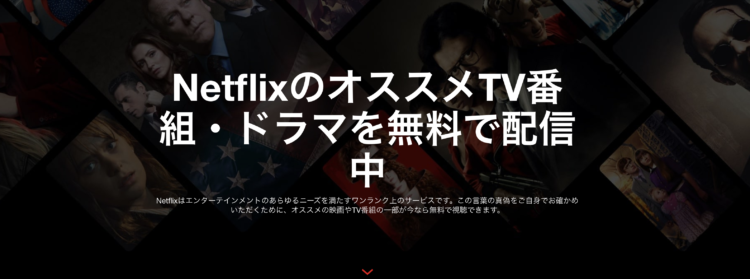 Netflix無料お試し