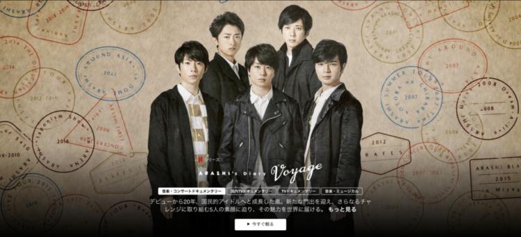 ARASHI【Netflix】