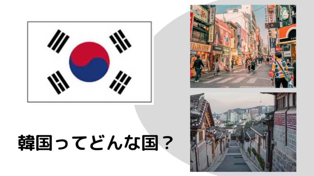 韓国ってどんな国?