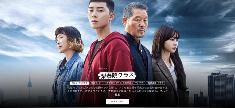 梨泰院クラス【Netflix】